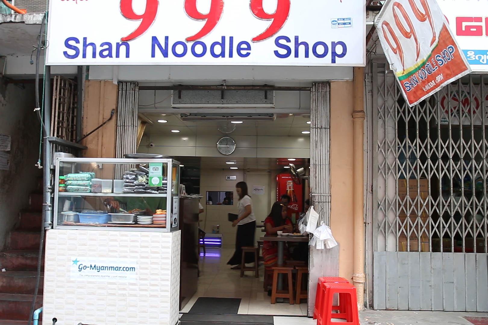 999 shan noddle shop